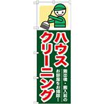 のぼり旗 (GNB-347) ハウスクリーニング