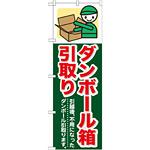 のぼり旗 (GNB-348) ダンボール箱引取り
