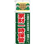 のぼり旗 (GNB-349) 家財一時保管