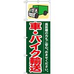 のぼり旗 (GNB-352) 車・バイク輸送