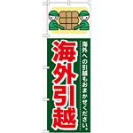 のぼり旗 (GNB-354) 海外引越