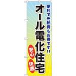 のぼり旗 (GNB-359) オール電化住宅