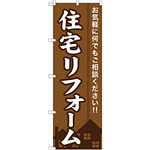 のぼり旗 (GNB-360) 住宅リフォーム
