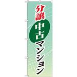 のぼり旗 (GNB-366) 分譲中古マンション