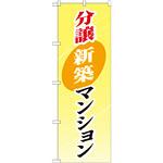 のぼり旗 (GNB-367) 分譲新築マンション