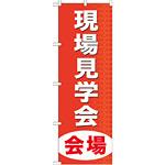 のぼり旗 (GNB-369) 現場見学会会場