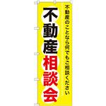 のぼり旗 (GNB-370) 不動産相談会