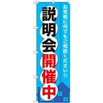 のぼり旗 (GNB-371) 説明会開催中