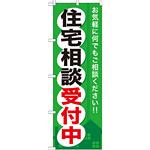 のぼり旗 (GNB-372) 住宅相談受付中