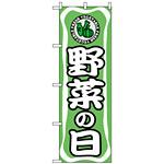 のぼり旗 (704) 野菜の日