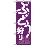 のぼり旗 (708) ぶどう狩り 紫