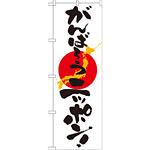 のぼり旗 (7095) がんばろうニッポン