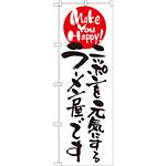 のぼり旗 (7098) ニッポンを元気にするラーメン屋です