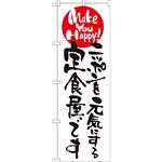 のぼり旗 (7099) ニッポンを元気にする定食屋です