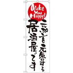 のぼり旗 (7101) ニッポンを元気にする居酒屋です