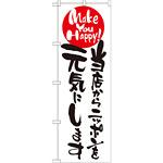 のぼり旗 (7104) 当店からニッポンを元気にします