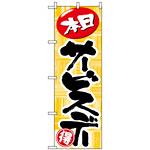 のぼり旗 (712) 本日サービスデー