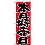 のぼり旗 (713) 本日特売日