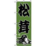 のぼり旗 (716) 松茸 イラスト