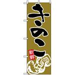 のぼり旗 (717) きのこ