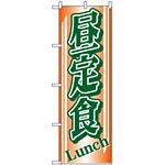 のぼり旗 (728) 昼定食 Lunch