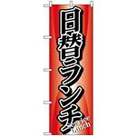 のぼり旗 (729) 日替ランチ