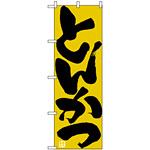 のぼり旗 (732) とんかつ 黄色/黒地