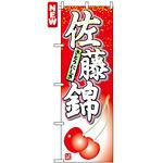 のぼり旗 (7400) 佐藤錦 さとうにしき