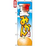 のぼり旗 (7403) 夏みかん 蜜柑 イラスト