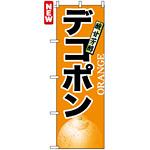 のぼり旗 (7404) デコポン