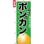 のぼり旗 (7405) ポンカン