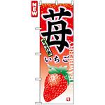 のぼり旗 (7409) 苺