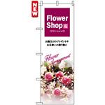 のぼり旗 (7416) Flower Shop フラワーショップ
