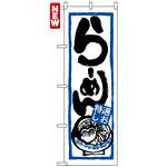のぼり旗 (7422) らーめん (特選しお)