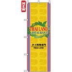 のぼり旗 (7424) タイ料理専門