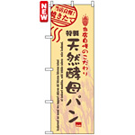 のぼり旗 (7447) 当店自慢 焼きたて 特製 天然酵母パン