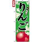 のぼり旗 (7454) 美味しいりんご 緑