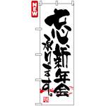 のぼり旗 (7463) 忘新年会