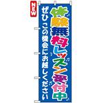 のぼり旗 (7469) 体験無料レッスン