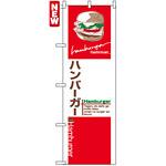 のぼり旗 (7483) ハンバーガー 白赤