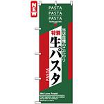 のぼり旗 (7487) 生パスタ