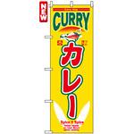 のぼり旗 (7490) カレー CURRY インド風デザイン
