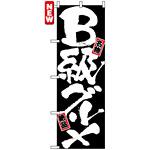 のぼり旗 (7503) B級グルメ