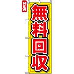 のぼり旗 (7509) 無料回収