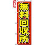 のぼり旗 (7511) 無料回収所