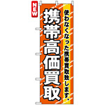 のぼり旗 (7513) 携帯高価買取