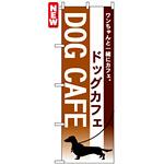 のぼり旗 (7515) ドッグカフェ