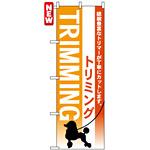 のぼり旗 (7516) トリミング 犬のシルエット