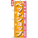 のぼり旗 (7525) ペットショップ オレンジ/ピンク帯