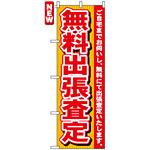 のぼり旗 (7530) 無料出張査定